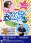 SOFTTENNIS CHALLENGE 2009 in 高岡